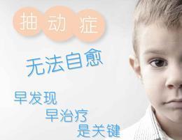 引起孩子抽动症的原因是什么?