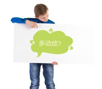 多动症患儿与正常孩子有区别吗?