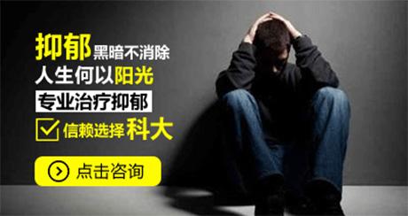 太原科大治疗抑郁症